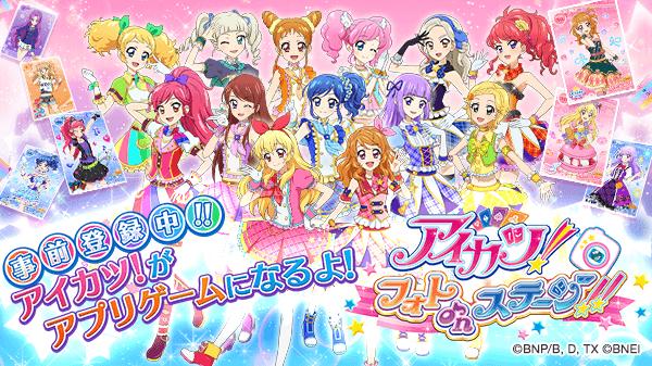 初のスマホゲーム 「アイカツ!フォトonステージ!!」PV