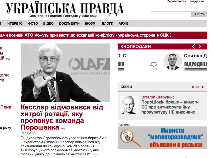 Новый состав ЦИК будет сформирован до конца этого года, - Луценко - Цензор.НЕТ 2053
