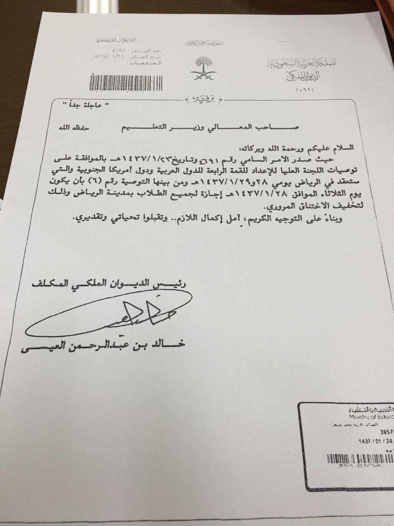 Abu Rashid On Twitter Mohedthubti هذا خطاب الديوان