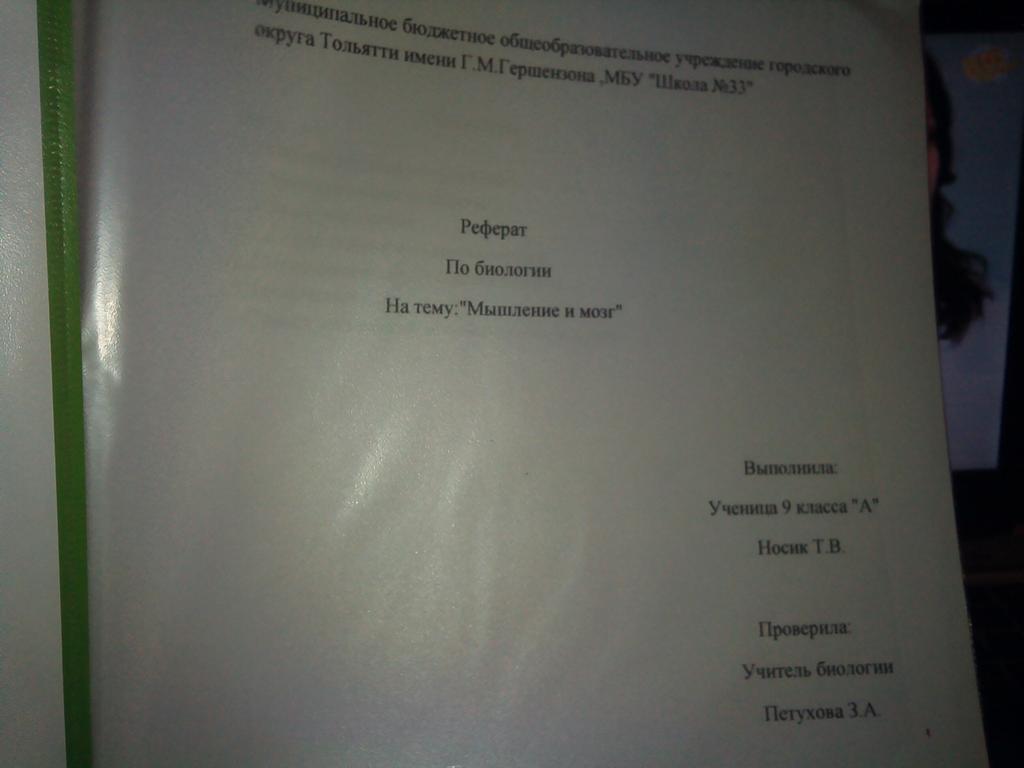 Реферат по биологии 7 класс