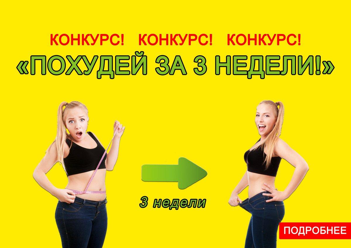 Конкурсы На Похудение Вконтакте.