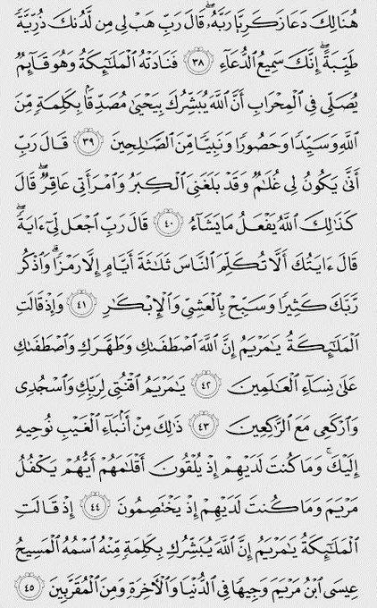 Tadabburquran 6 Surah Ali Imran Ayat 38 45 Chirpstory