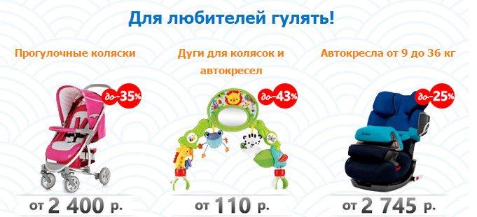 детский интернет магазин одежда обувь товары вещи новорожденных купить недорого скидки распродажа