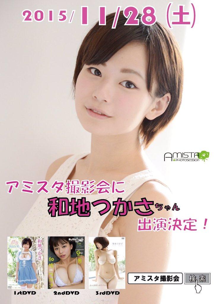 148cmGカップ位ロリ顔モデルの和地つかさちゃんの写真ください☆part5