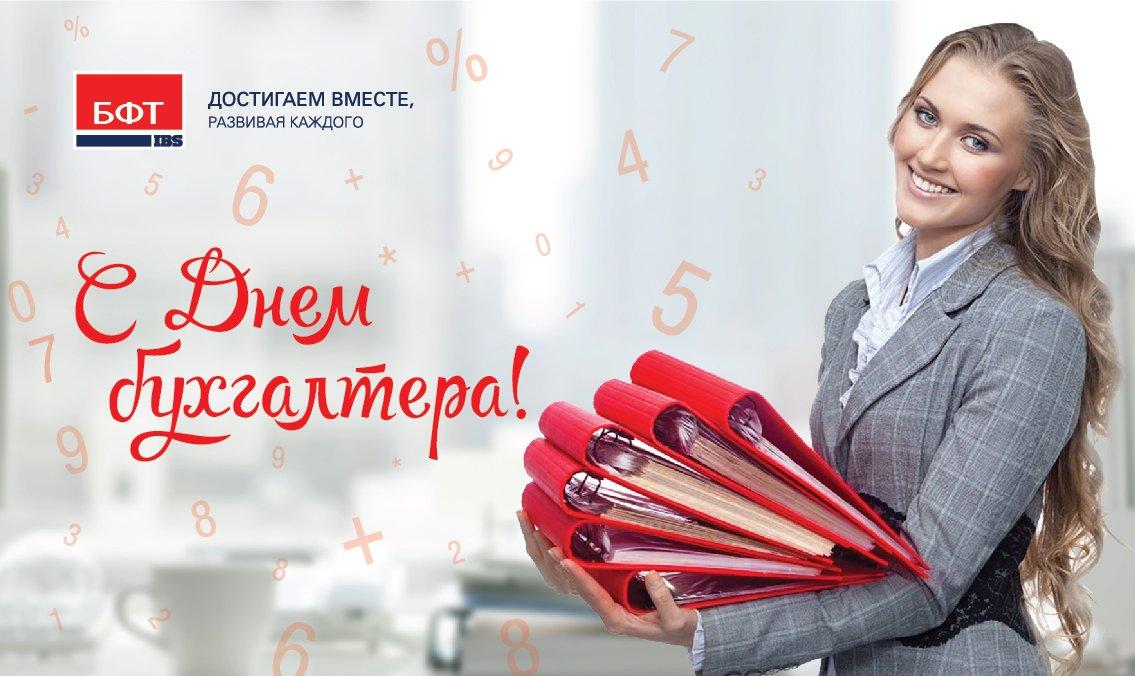 Открытки с международным днем бухгалтера 10 ноября