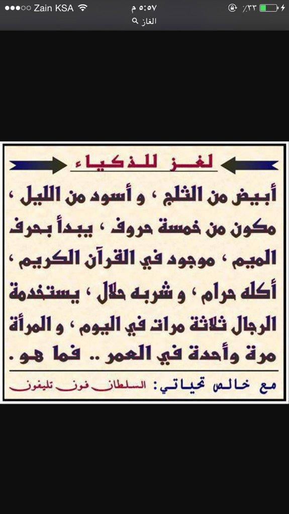 أبيض من الثلج وأسود من الليل مكون من خمسة حروف يبدأ بحرف الميم موجود في القرآن الكريم Abyad Blog