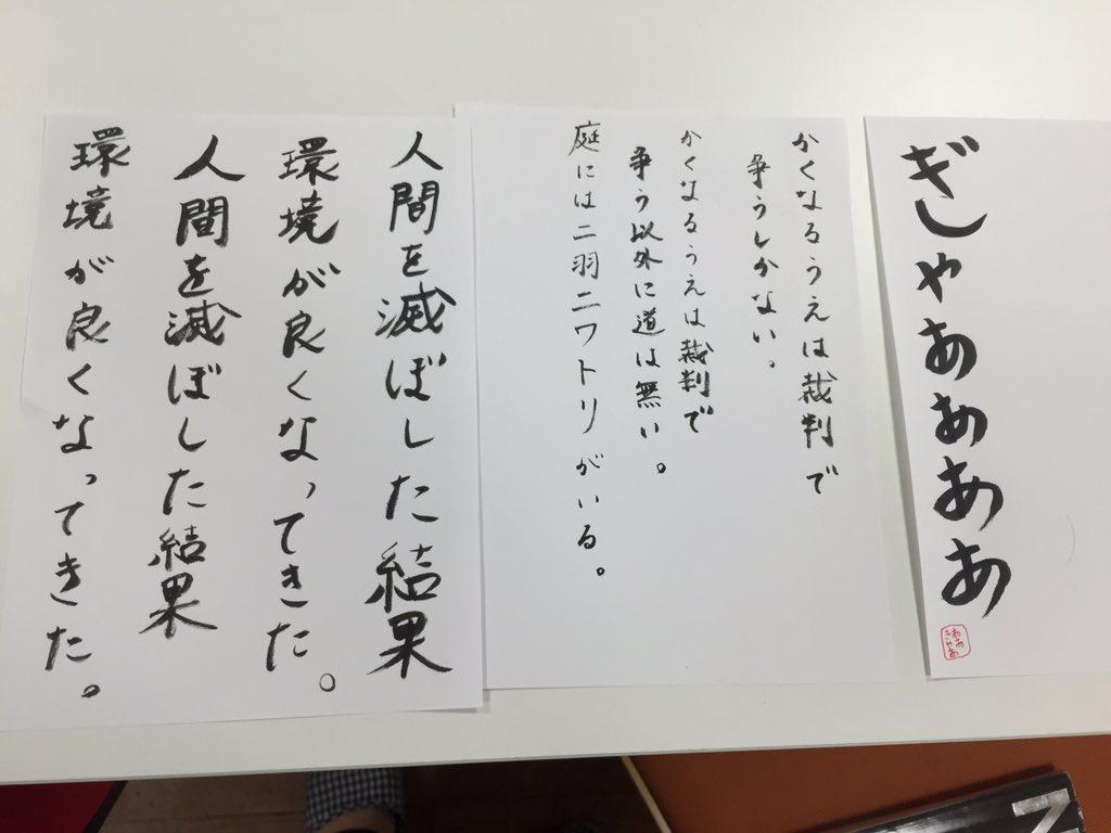 友達のカナダ人が一生懸命筆ペンで字を書く練習してて、何書いてるのかと覗き込んだら予想外過ぎた https://t.co/9b8r9Osior