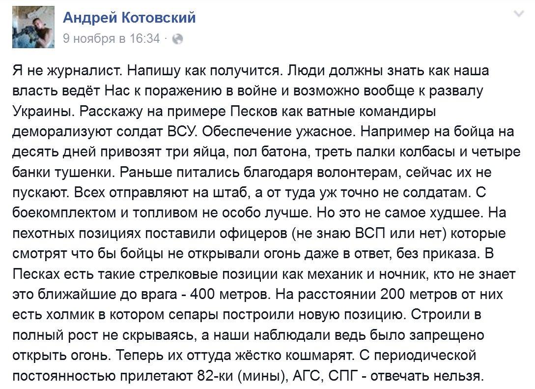 ОБСЕ зафиксировала более 90 взрывов и вспышки огня стрелкового оружия на окраине Донецка 10 ноября - Цензор.НЕТ 4192