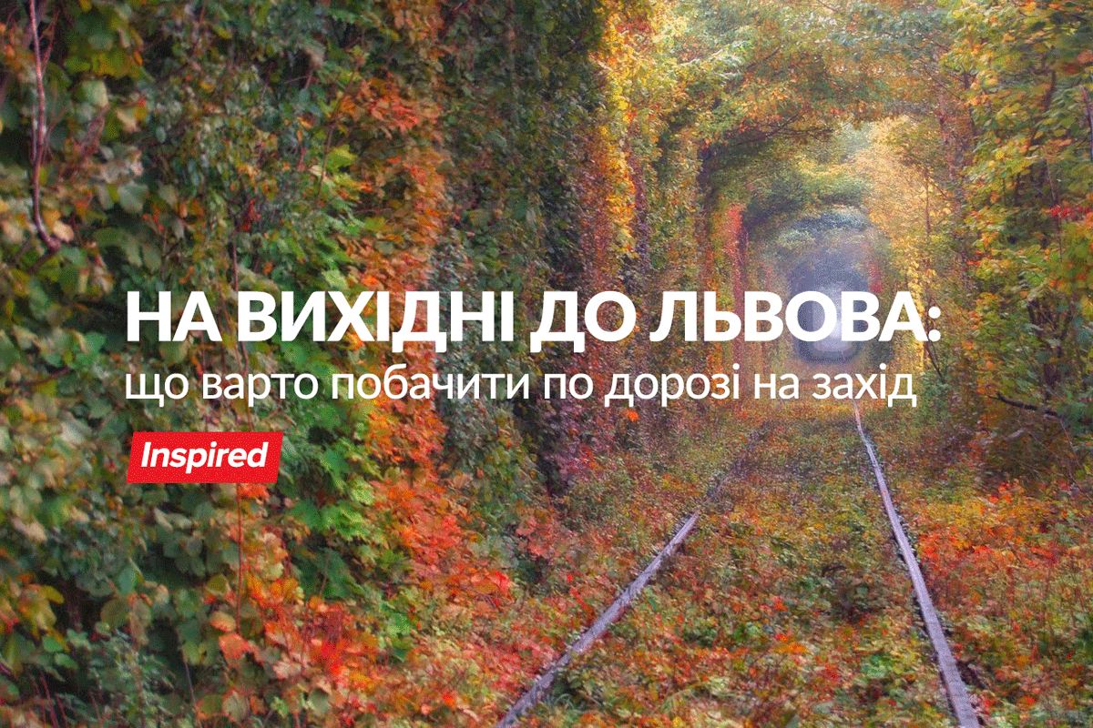 На вихідні до Львова: що варто побачити по дорозі на захід? Наш спецпроект з @BlaBlaCar_UA  https://t.co/G07mo3DSvr https://t.co/3FXN6MLe5w