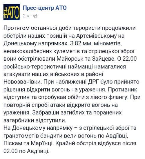 Террористы стягивают тяжелую бронетехнику в Донецк, в Горловку - наемников из РФ, - ИС - Цензор.НЕТ 7188