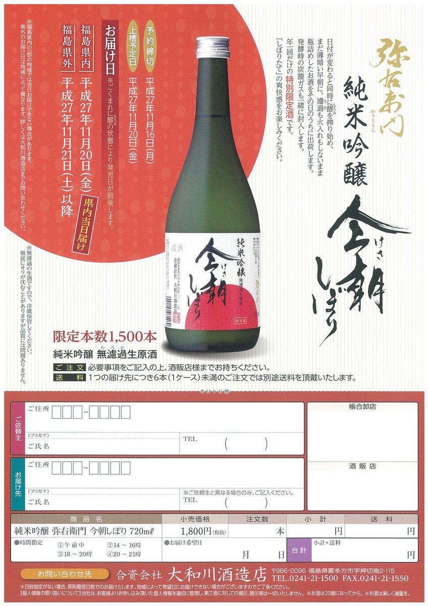 【再掲】11/20に年に一度の超限定、早朝に搾ったやつをすぐに詰めて即日発送というお酒の予約開始いたします!ご希望の方はDMください、折り返し購入用URLお送りします! 日本酒は最高!今日も飲むぞ! https://t.co/t2x0bHK8q3