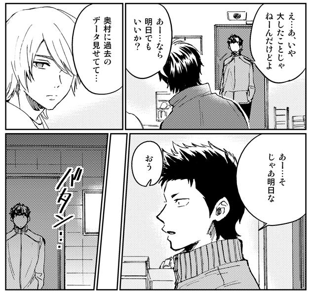 倉御←光漫画 犠牲者:栄純・浅田君