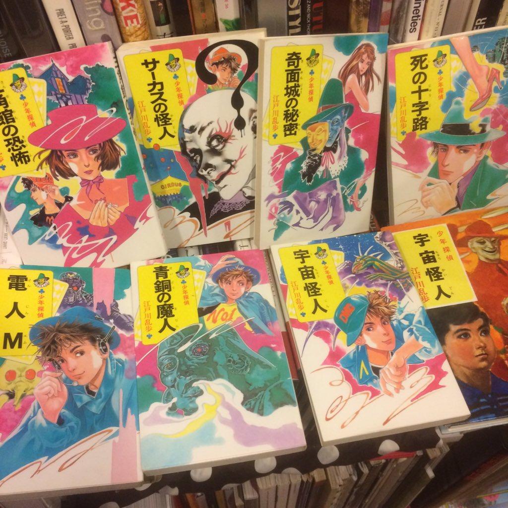 【少年探偵】江戸川乱歩でポプラ社ときたら柳瀬茂のドロドロした表紙絵(右下)が浮かぶ方が多いかと思われますが、80年代に出たポプラ社文庫版は恐ろしくダサくて3周半くらいして寧ろサイコーです…特に小林少年のファッションに注目! https://t.co/eAo2XSWcMt