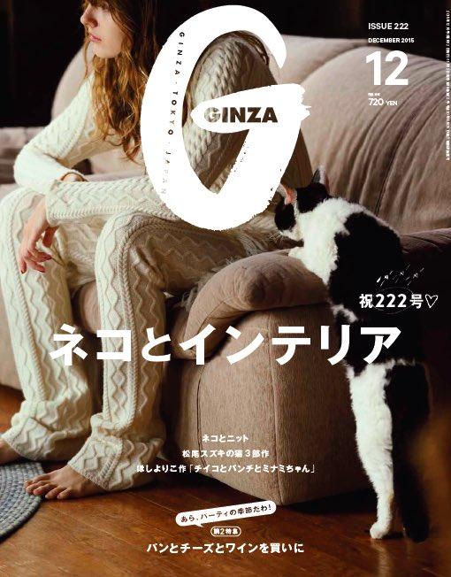 \ネコとインテリア/ 明日12日発売のGINZAは222号!猫特集最近大人気ですが、やはりそこはGINZAらしさが満載。岡尾美代子さんスタイリングのページ、たまらんです……