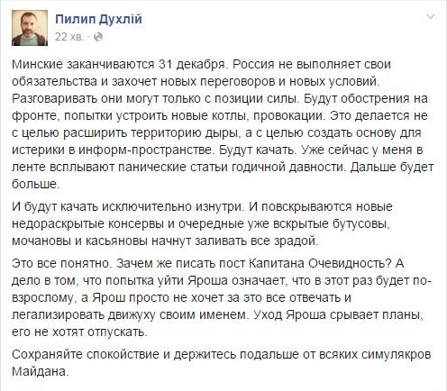 """Ярош сложил полномочия """"провідника"""" """"Правого сектора"""" - Цензор.НЕТ 2835"""