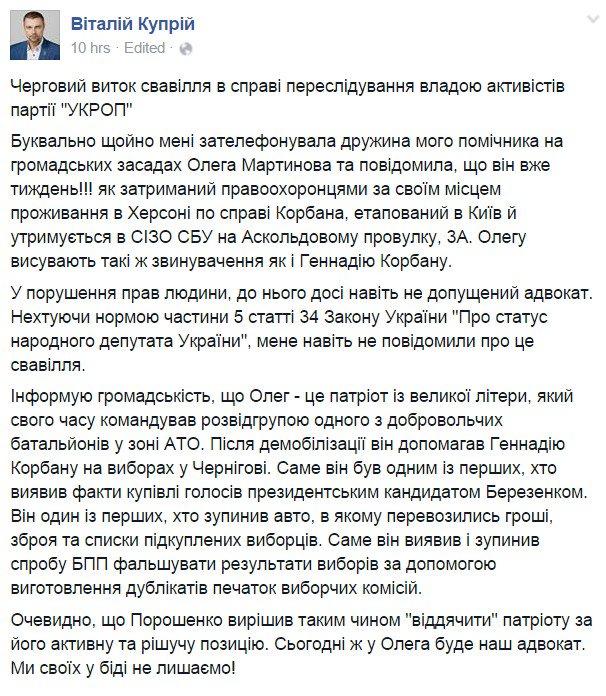 """Днепропетровская областная ячейка отказывается принять отставку Яроша с поста лидера """"Правого сектора"""", - заявление - Цензор.НЕТ 8569"""