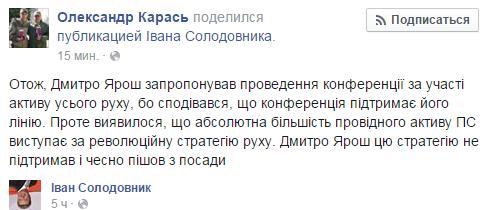 """Ярош сложил полномочия """"провідника"""" """"Правого сектора"""" - Цензор.НЕТ 530"""