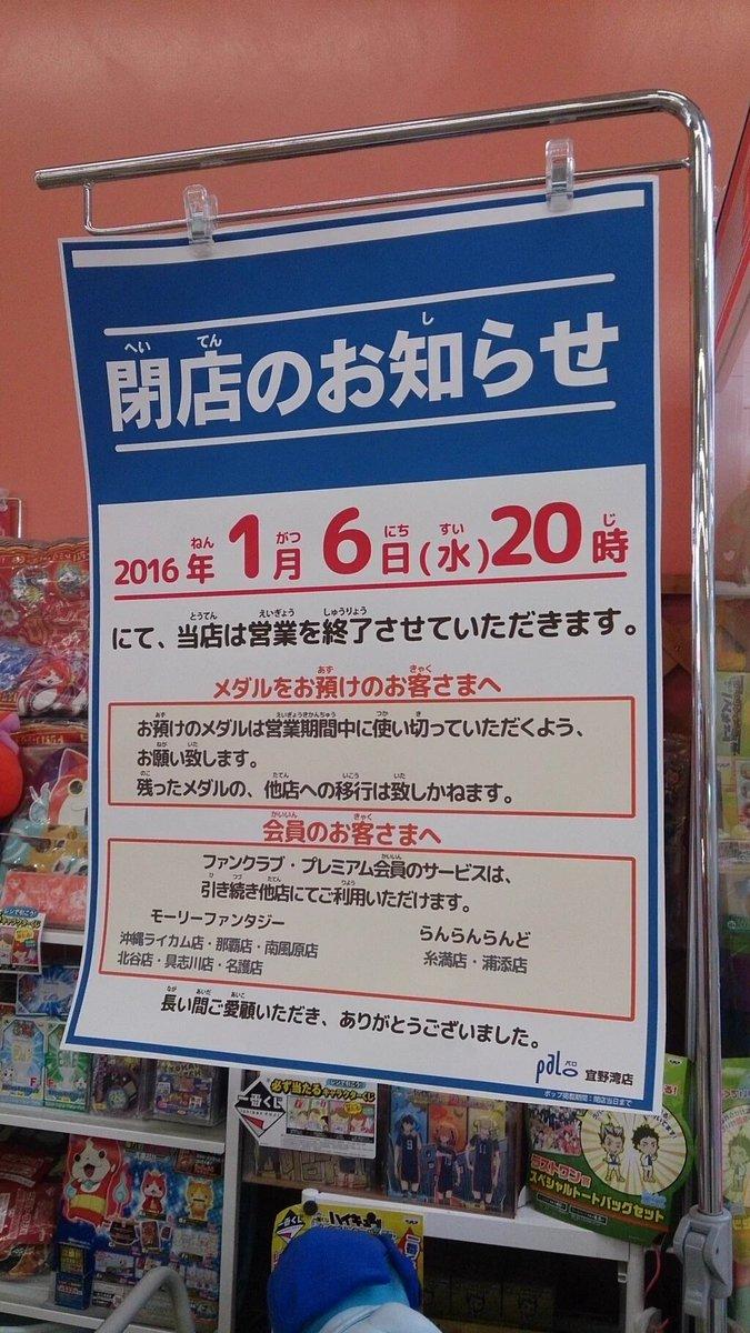 "閉店 on Twitter: ""2016/1/6閉店..."