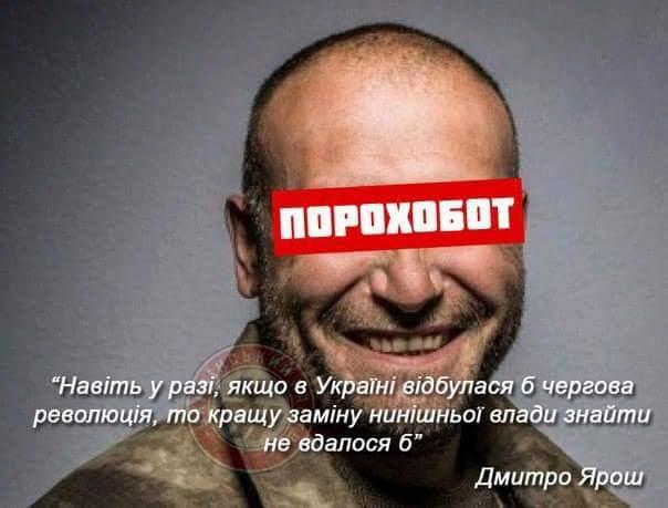 """Ярош сложил полномочия """"провідника"""" """"Правого сектора"""" - Цензор.НЕТ 8127"""