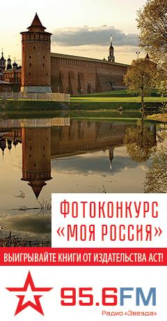 Радио звезда фотоконкурс моя россия