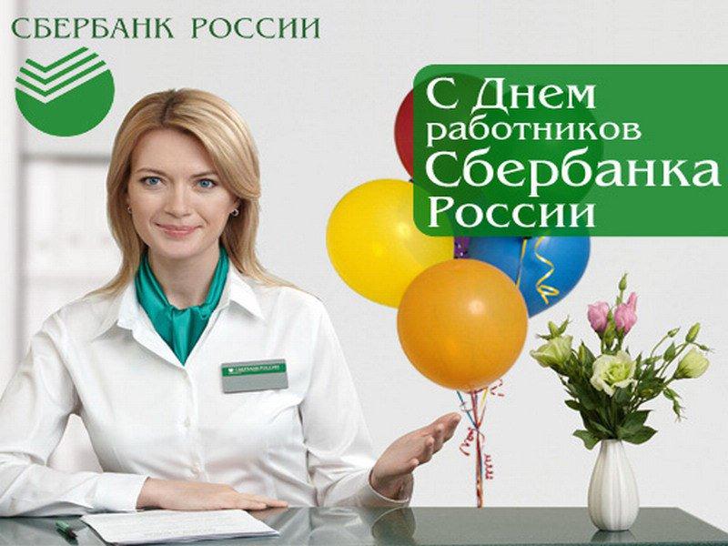 Картинка с днем сбербанка россии
