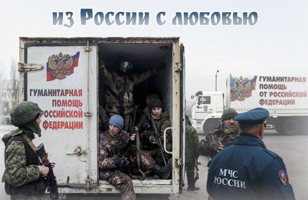 """Вторжение 44-го """"путинского гумконвоя"""" в Украину: значительная часть груза не соответствует заявленному в документах - Цензор.НЕТ 6712"""