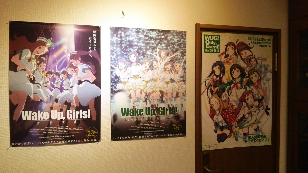 秋葉原のBar Honestにポスターが増えましたw #WUG_ONLY https://t.co/2zlrpWzCux