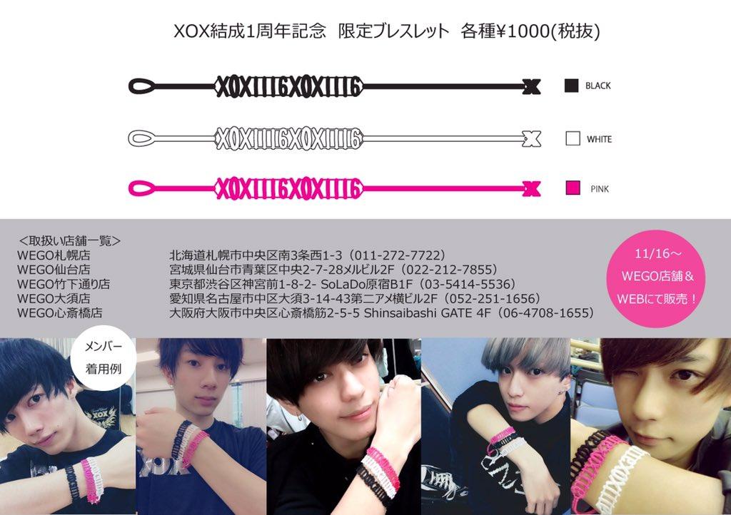 XOX official on Twitter \u0026quot;XOX結成1周年記念 限定ブレスレット デザイン解禁🎉 カラーは全3種類(Black、White、Pink)!WEGO5店舗とLOOP SHOPにて11/16〜販売します!