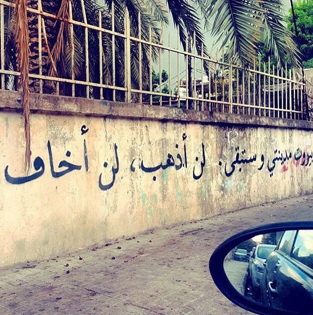 """Beirut is my city, and so it will remain. I will not leave, I will not be afraid."" https://t.co/6AiIQ2NukQ"