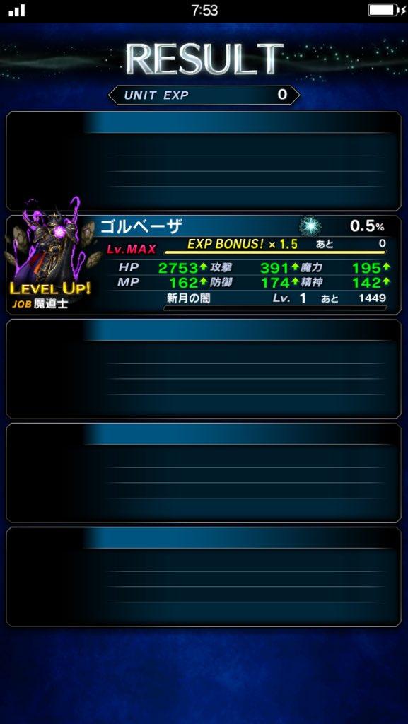 【FFBE】新キャラ「ゴルベーザ」の星5カンスト(Lv.80)ステータスが判明!エクスデスとの素ステ比較してみた!【ブレイブエクスヴィアス】
