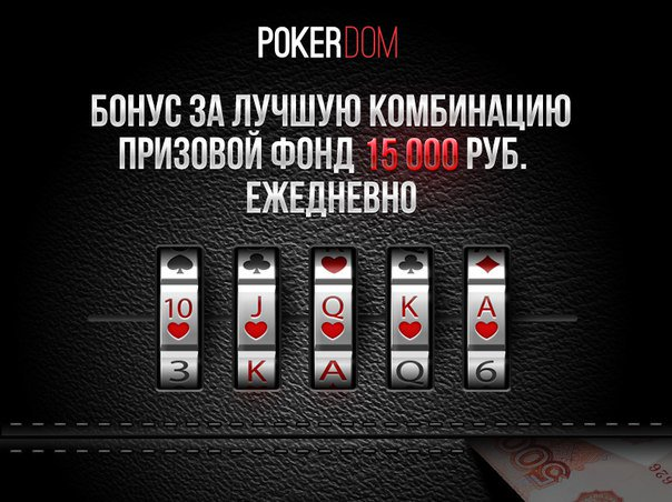 How to sign up for Pokerdom