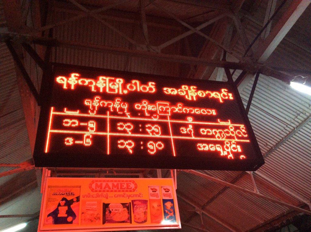 ヤンゴン中央駅に電光掲示板ができた! というわけで次の列車の時刻と行き先が   わかりません https://t.co/VznUOGt7Kw
