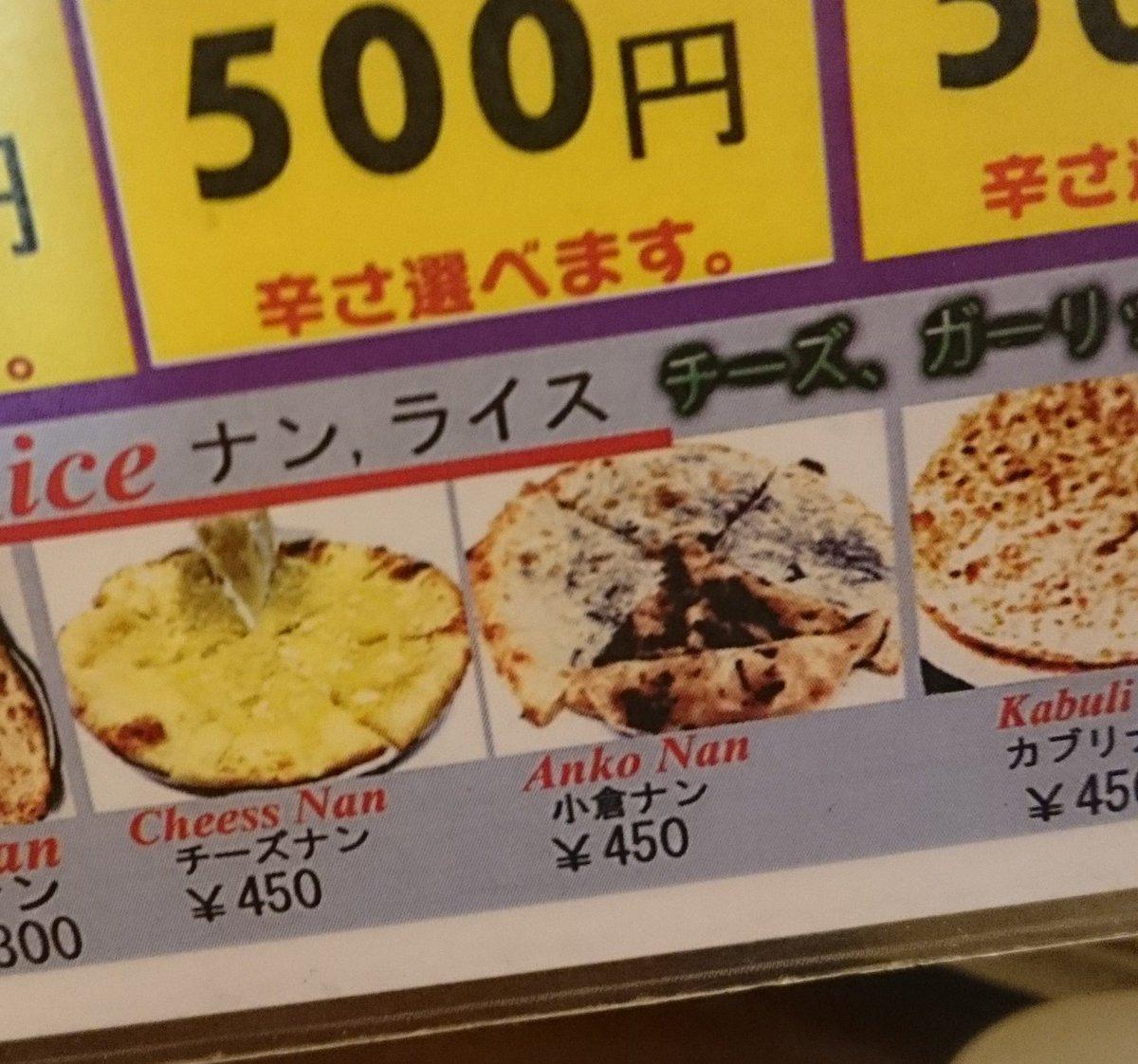ナン「名古屋の食文化には勝てなかったよ」 pic.twitter.com/7fcN1QOMPA