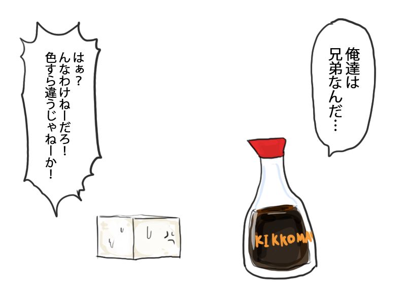 突然の告白を受け入れられない豆腐 pic.twitter.com/SSx52pK6jp