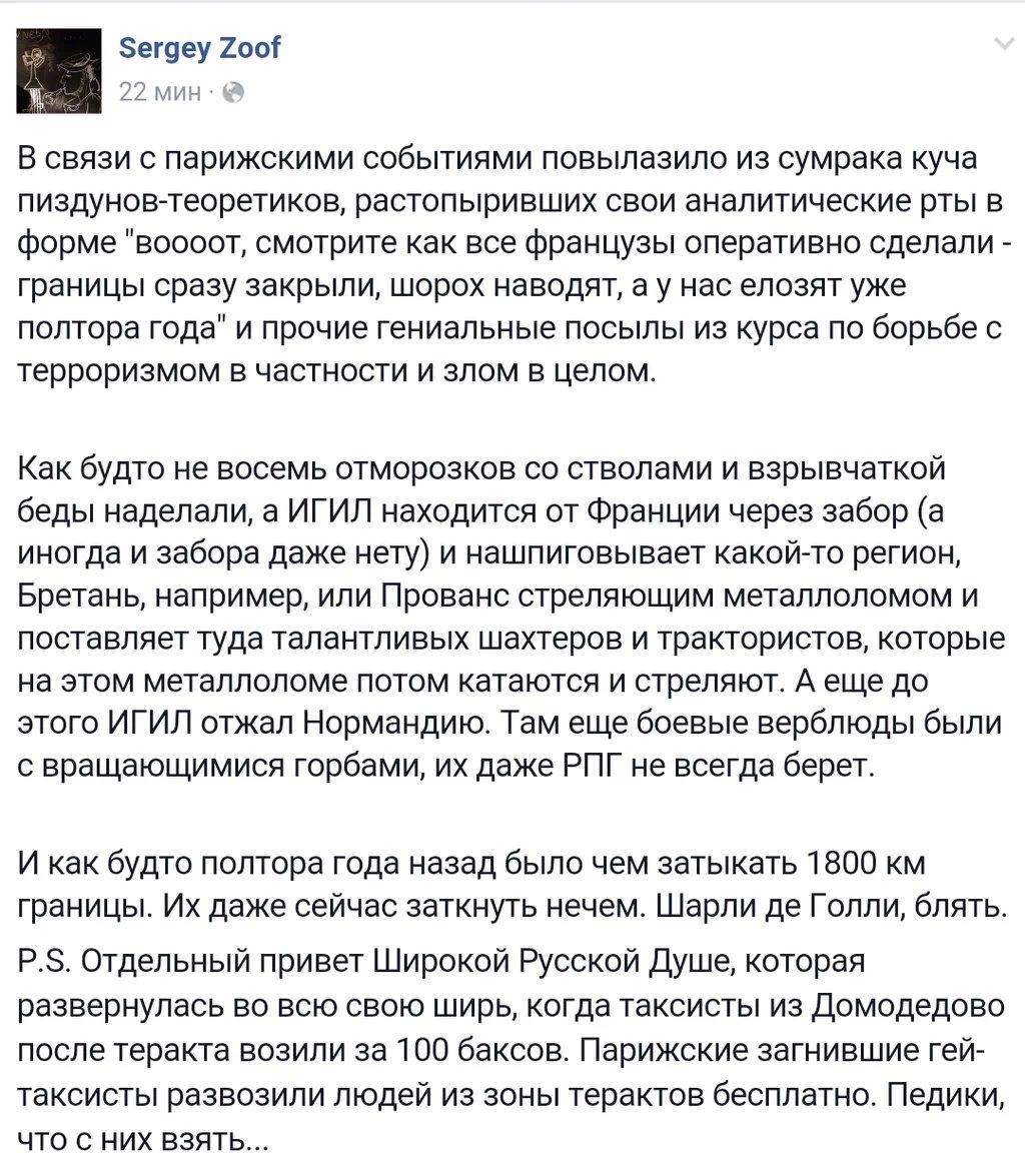 Порошенко и Яценюк почтили память жертв терактов в Париже - Цензор.НЕТ 4190