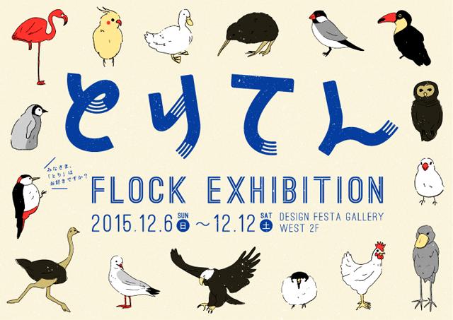 【開催告知】企画展「とりてん」 日程:2015/12/6(日)-12(土) とり<鳥>をテーマにした作品の展示会! 20組の作家が出展します! DESIGN FESTA GALLERY https://t.co/CbP7CJrbyt https://t.co/YJAjfmqaft