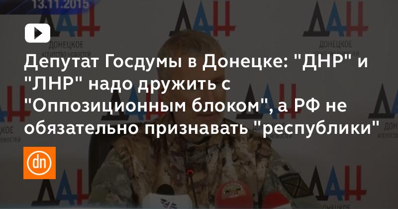 """""""Я не верю в досрочные выборы в марте"""", - Ложкин - Цензор.НЕТ 5774"""