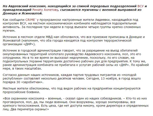 """Представитель """"Министерства обороны ЛНР"""" задержан в Краматорске, - СБУ - Цензор.НЕТ 4895"""