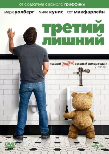 Кино третий лишний все части смотреть онлайн