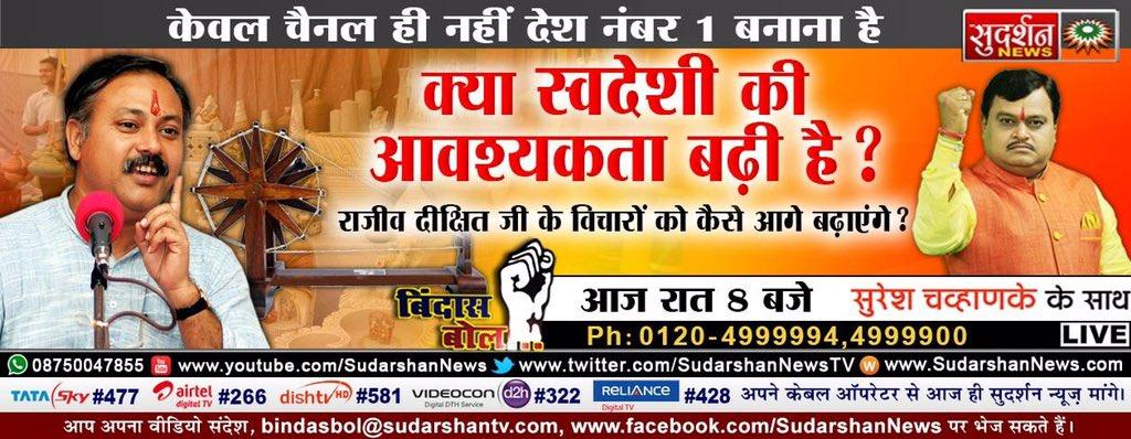 """Suresh Chavhanke """"Sudarshan News"""" on Twitter:"""