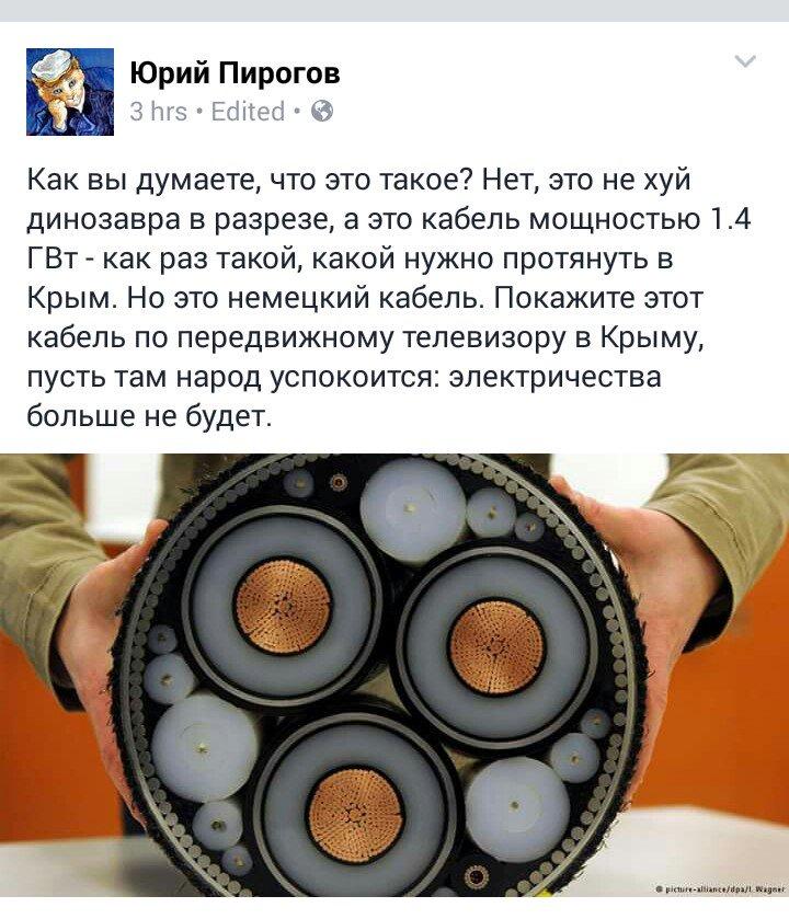 """Минэнерго хочет подключить ЛЭП """"Каховская-Титан"""" из-за предприятий Фирташа: это тупиковая линия, обеспечивающая его заводы, - нардеп Левус - Цензор.НЕТ 6137"""