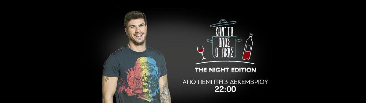#Kantooposoakis - The Night Edition Από Πέμπτη 3/12 στις 22:00 και κάθε Πέμπτη με τον @A_petretzikis https://t.co/TXlUPB5ptT