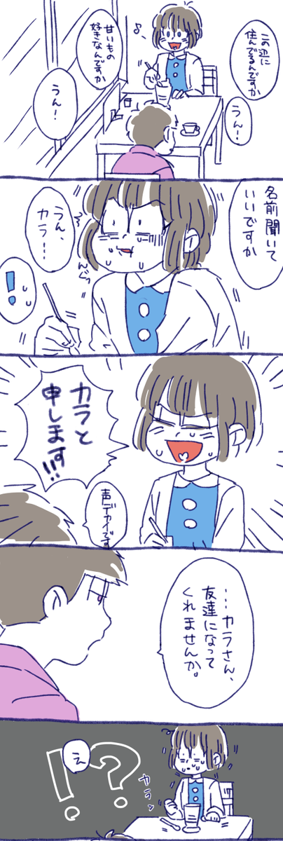 女装癖カラちゃん3