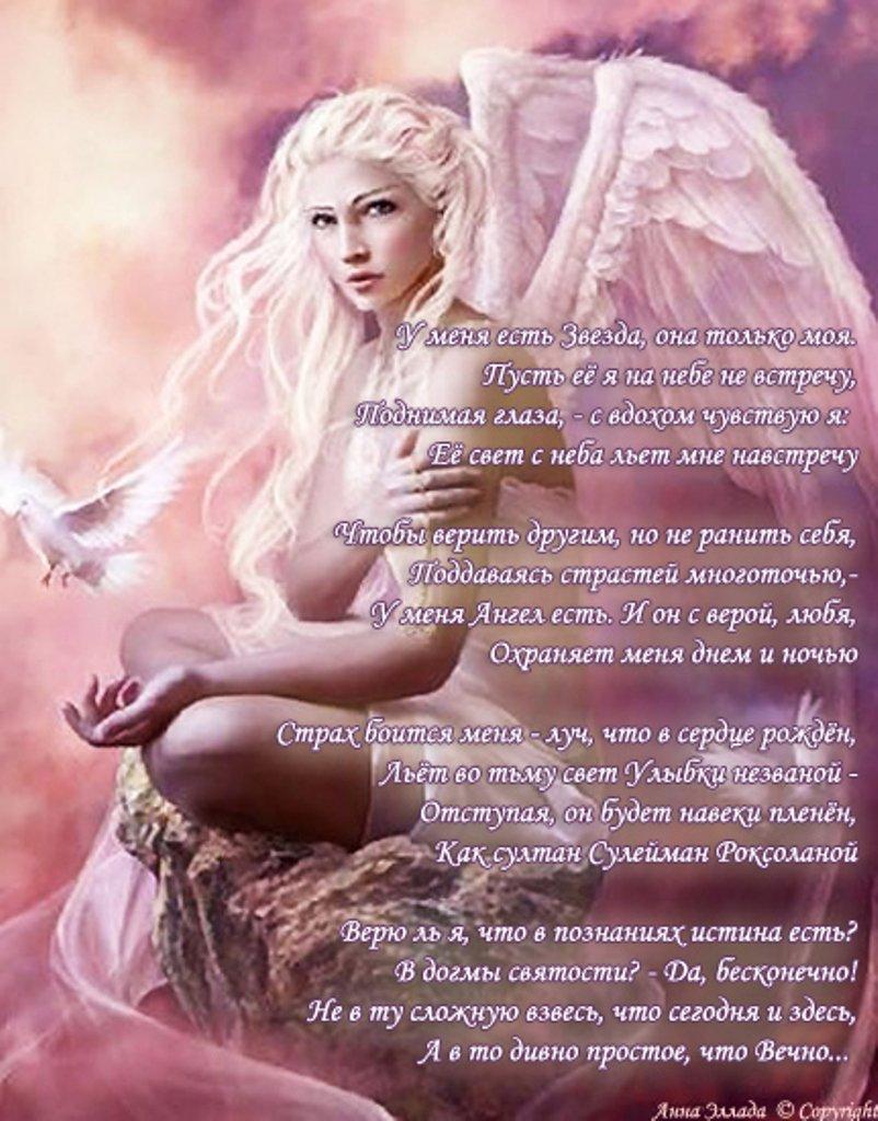 Картинки со стихами ангела, летием