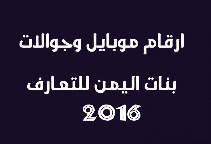 ارقام بنات يمني