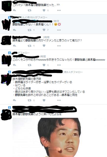 野獣先輩鈴木福説