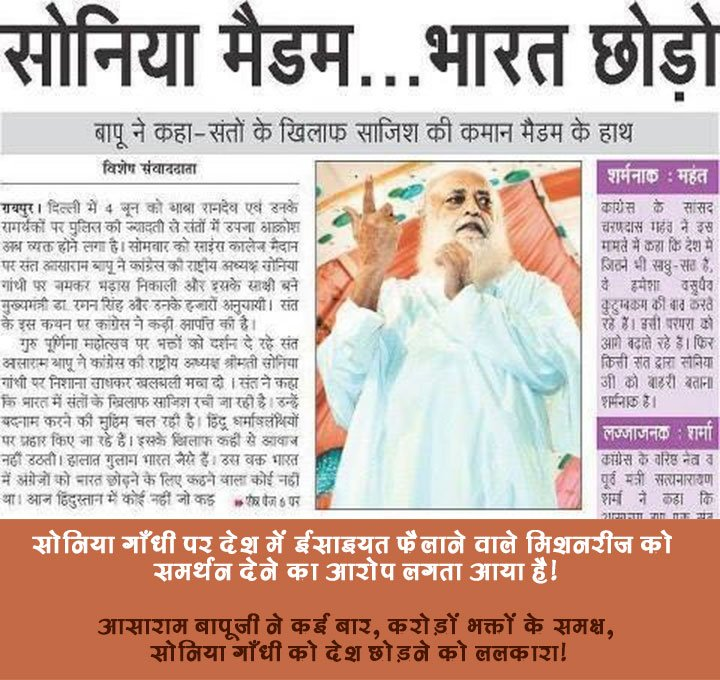 Sir, BapuJi is targeted as He openly confronted disguised steps of Missionaries! #SICKularConversions <br>http://pic.twitter.com/NrGTF3s5sJ