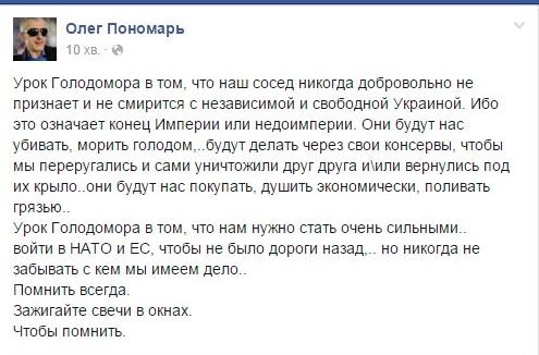 Главным виновником Голодомора была Москва. Кремль был и остается убийцей, - Яценюк - Цензор.НЕТ 5195