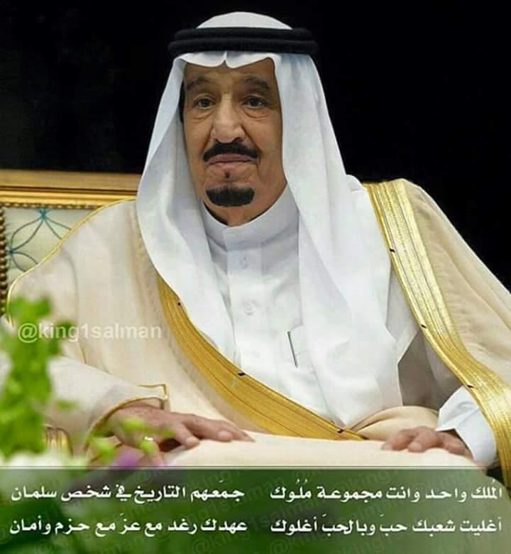 الملك سلمان بن عبدالعزيز اقوى ملك على وج...