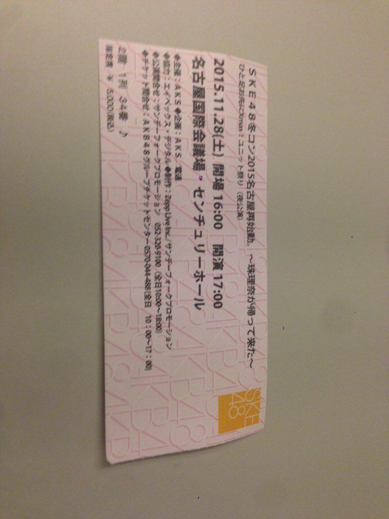 SKE48 冬コン2015を観てきた。 生珠理奈を久し振りに観る。 SKEを背負う、その若き背中とそれに対する宮澤佐江ちゃんの「出た、天狗発言!」で会場を揺らす様。まさにSKE48の新たなステージが始まったと、胸をときめかせた。 https://t.co/zWEyKOZDgt